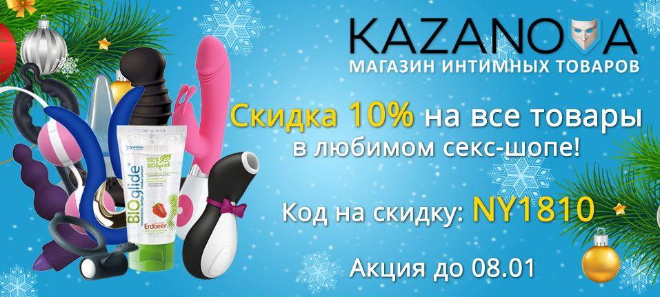 Скидка 10% к Новому году 2019 в секс-шопе Казанова