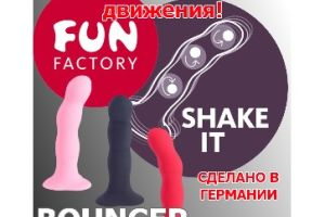Скидка 10% на Fun Factory Bouncer — цена 2249 грн.